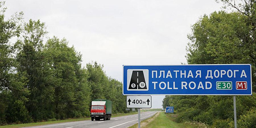 Платные дороги - Новости сельского хозяйства Беларуси