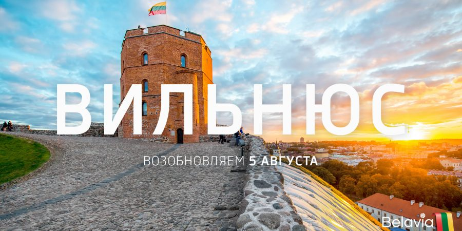 Белавиа возобновляет полёты в Вильнюс - Новости сельского хозяйства Беларуси