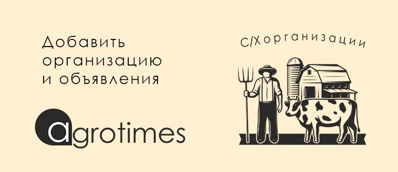 Каталог объявлений сельского хозяйства
