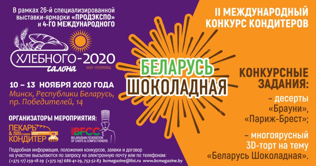 Беларусь шоколадная Продэкспо 2020 - Новости сельского хозяйства Беларуси