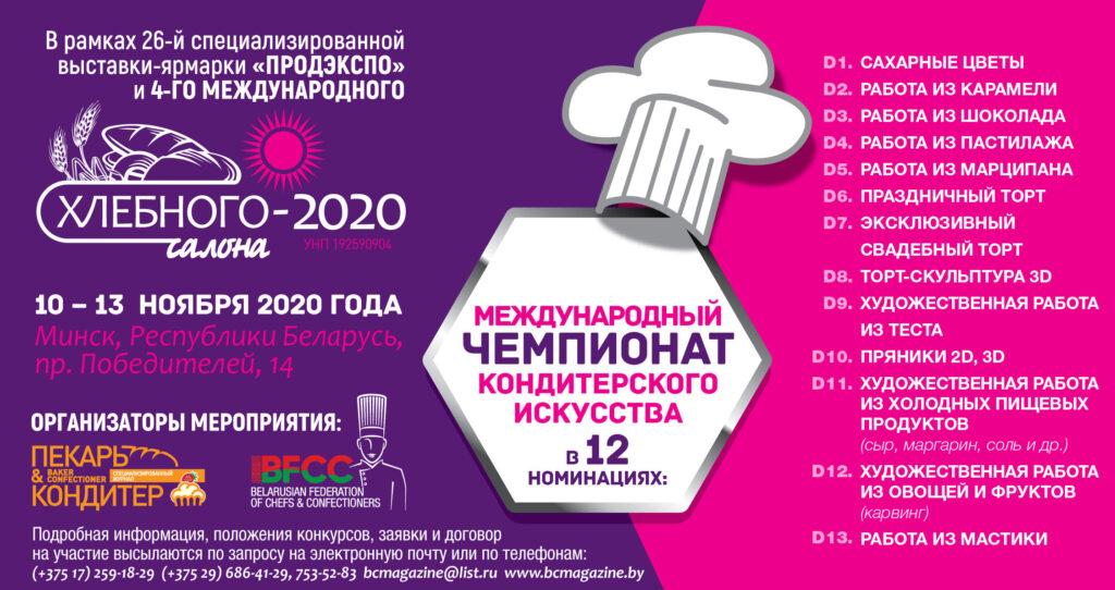 Международный Чемпионат кондитерского искусства Продэкспо 2020 - Новости сельского хозяйства Беларуси