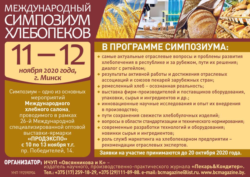 Симпозиум Хлебопеков Продэкспо 2020 - Новости сельского хозяйства Беларуси