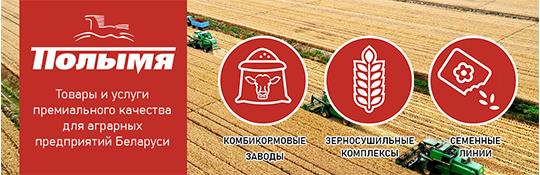 """Сельское хозяйство Беларуси - ООО """"Полымя"""""""