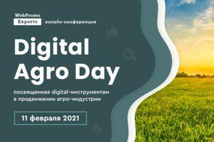 Digital Agro Day - Новости сельского хозяйства Беларуси