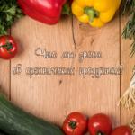 Что мы знаем об органических продуктах?
