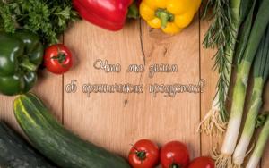Что мы знаем об органических продуктах - исследование - Новости сельского хозяйства Беларуси