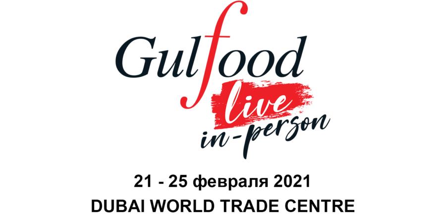 Выставка GulFood - Новости сельского хозяйства Беларуси и Мира