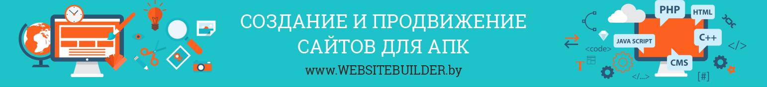 Создание сайтов для Сельского хозяйства Беларуси