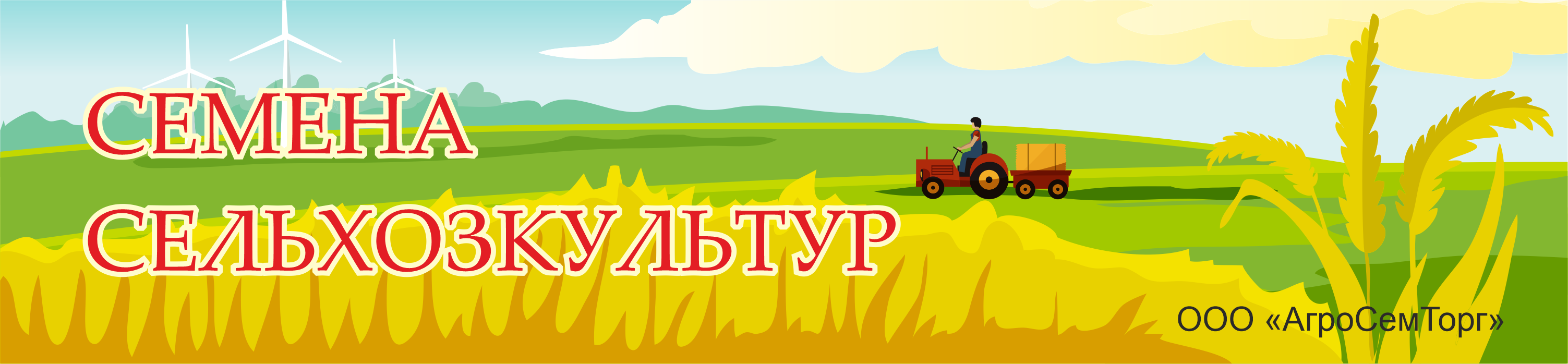 Семена оптом - Интернет-портал для сельского хозяйства. Объявления, новости