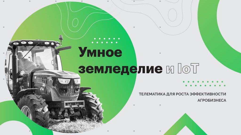 Бесплатная онлайн-конференция по «умному земледелию»