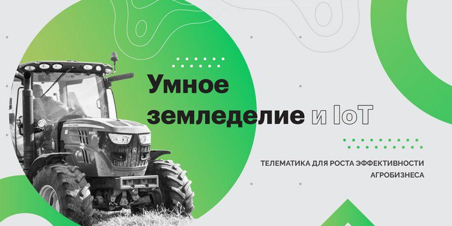 Умное земледелие - Новости сельского хозяйства Беларуси
