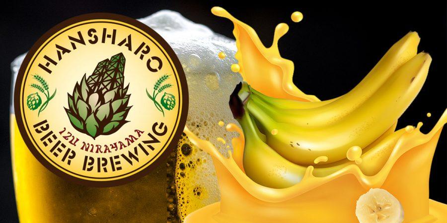 Банановое пиво - Новости сельского хозяйства