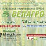 БЕЛАГРО-2021 пройдёт в Великом Камне