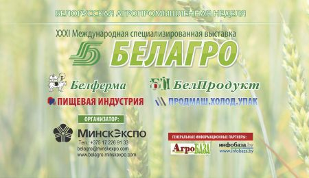 БЕЛАГРО-2021 Баннер - Новости сельского хозяйства Беларуси