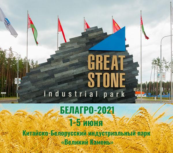 БЕЛАГРО-2021 в Великом камне - Новости сельского хозяйства Беларуси