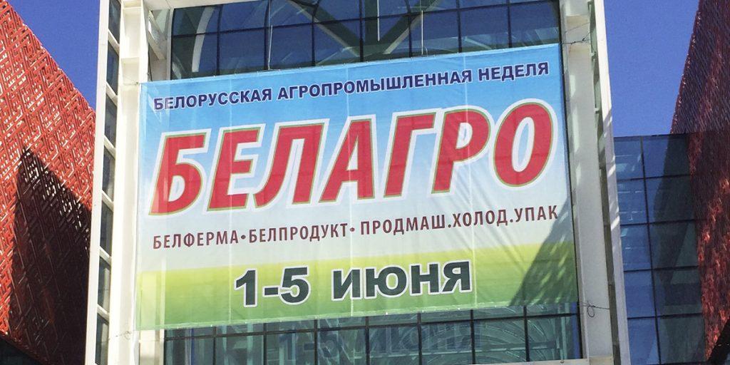 Чемпионы вкуса на БЕЛАГРО