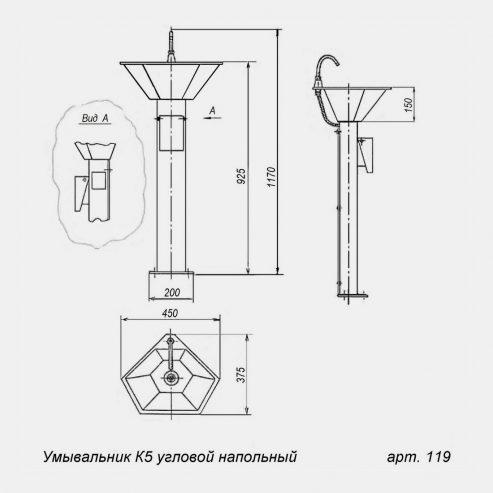 1150-umyvalnik-k5-uglovoj-napolnyj-chertezh